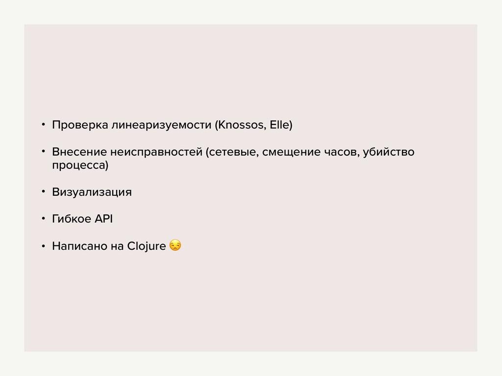 • Проверка линеаризуемости (Knossos, Elle)   • ...