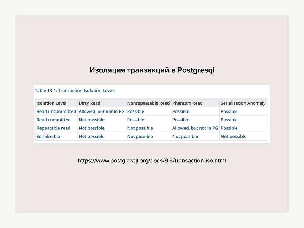Изоляция транзакций в Postgresql https://www.po...