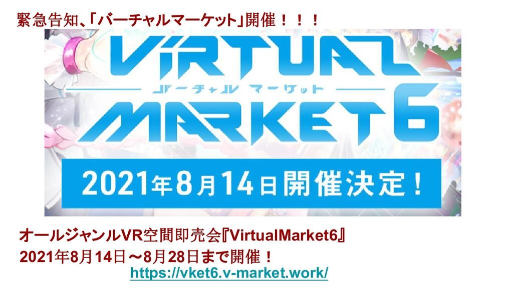 オールジャンルVR空間即売会『VirtualMarket6』 2021年8月14日~8月28日...