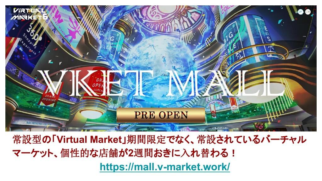 https://mall.v-market.work/ 常設型の「Virtual Market...
