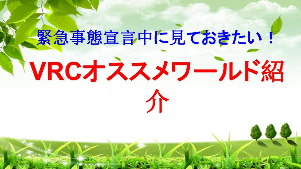 VRCオススメワールド紹 介 緊急事態宣言中に見ておきたい!