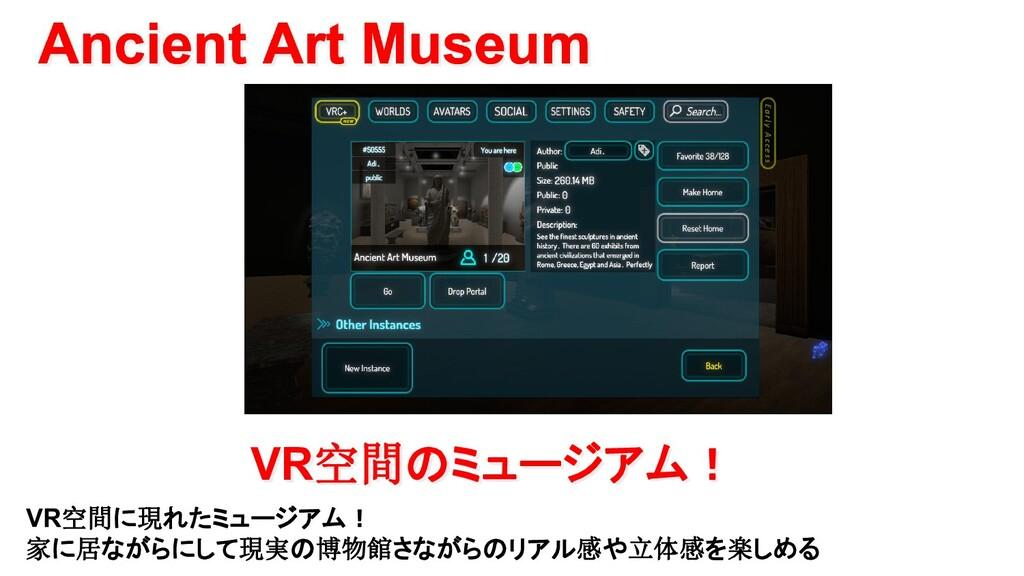 Ancient Art Museum VR空間に現れたミュージアム! 家に居ながらにして現実の...