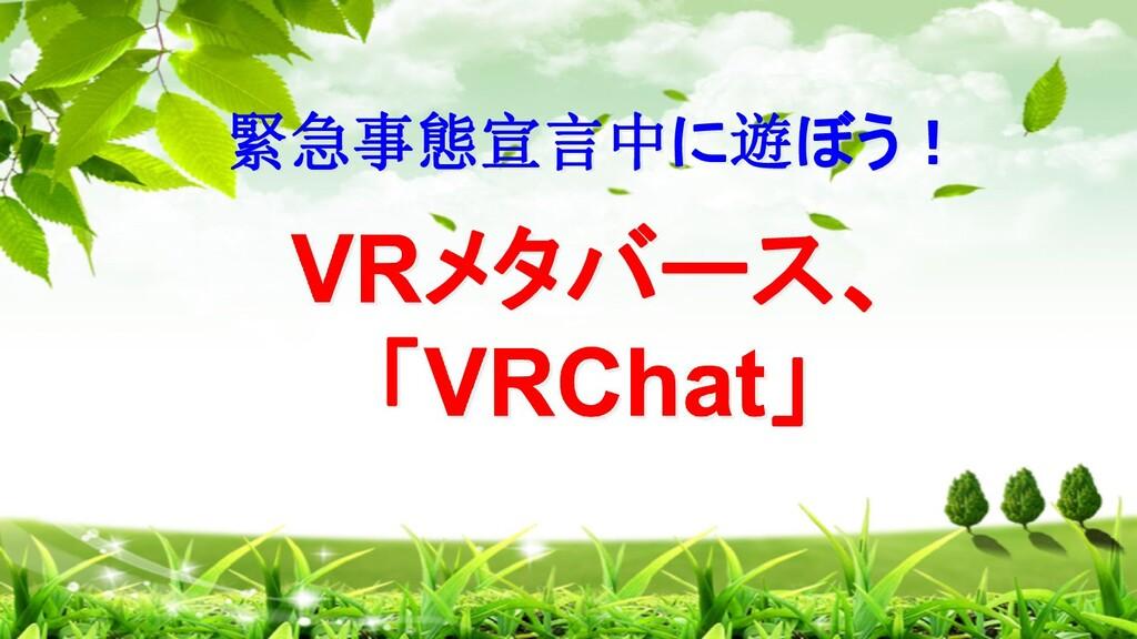 VRメタバース、 「VRChat」 緊急事態宣言中に遊ぼう!
