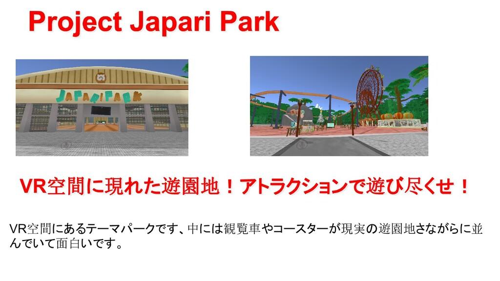 Project Japari Park VR空間にあるテーマパークです、中には観覧車やコースタ...