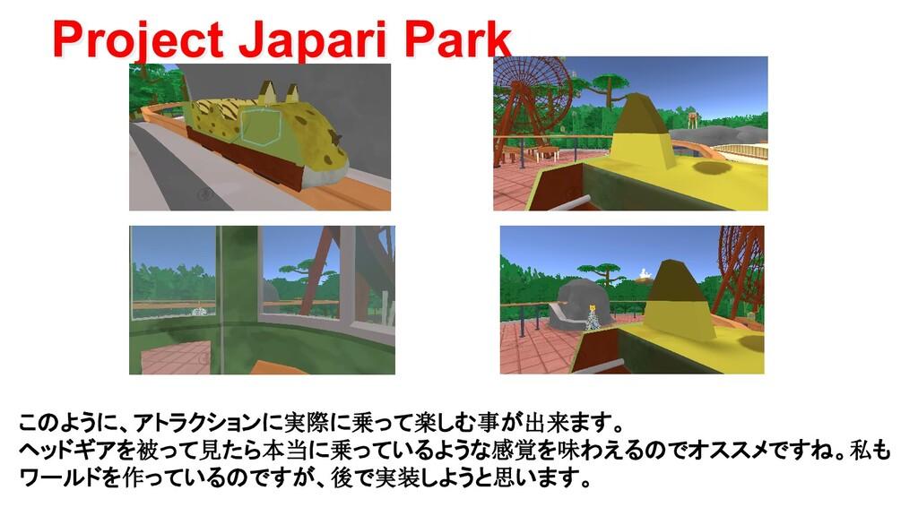 Project Japari Park このように、アトラクションに実際に乗って楽しむ事が出来...