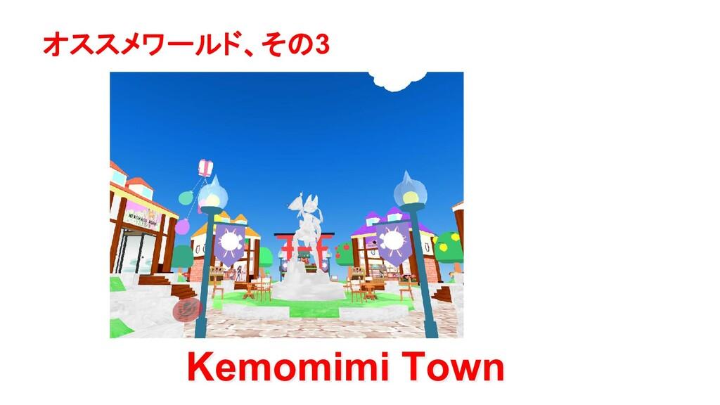 オススメワールド、その3 Kemomimi Town