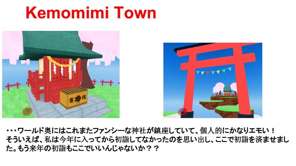 Kemomimi Town ・・・ワールド奥にはこれまたファンシーな神社が鎮座していて、個人的...