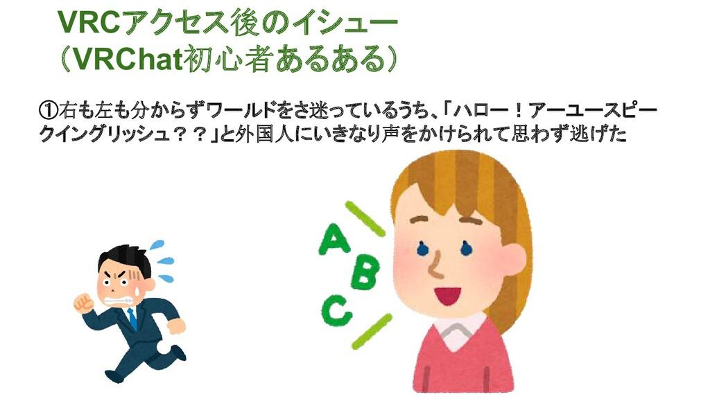 VRCアクセス後のイシュー (VRChat初心者あるある) ①右も左も分からずワールドをさ迷っ...