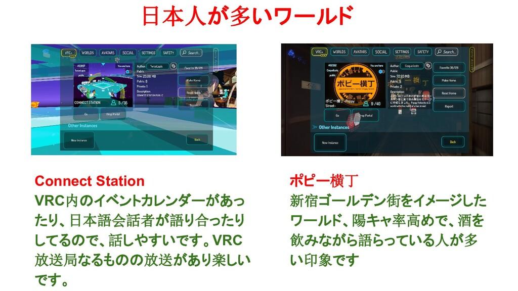 日本人が多いワールド Connect Station VRC内のイベントカレンダーがあっ たり...