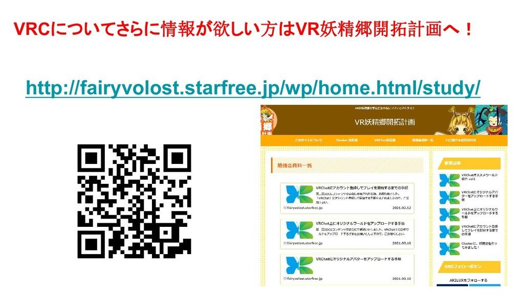 http://fairyvolost.starfree.jp/wp/home.html/stu...