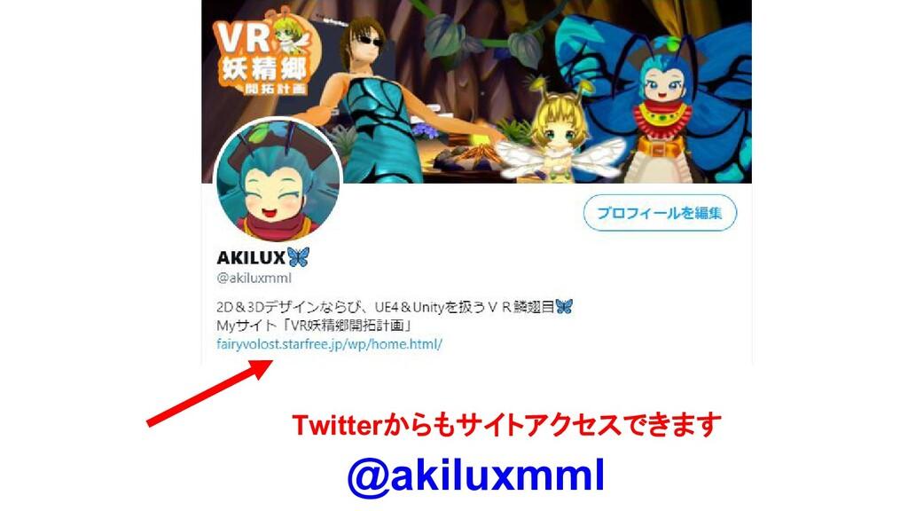 @akiluxmml Twitterからもサイトアクセスできます