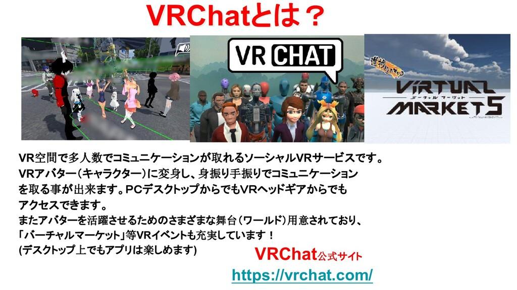VRChatとは? VR空間で多人数でコミュニケーションが取れるソーシャルVRサービスです。 ...