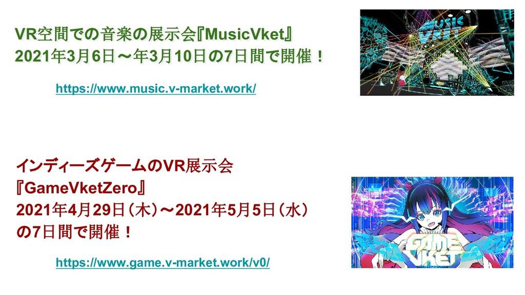 インディーズゲームのVR展示会 『GameVketZero』 2021年4月29日(木)~20...