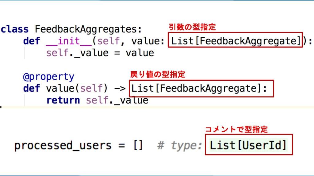 引数の型指定 戻り値の型指定 コメントで型指定