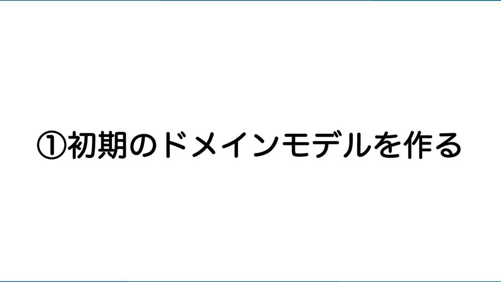 ᶃॳظͷυϝΠϯϞσϧΛ࡞Δ