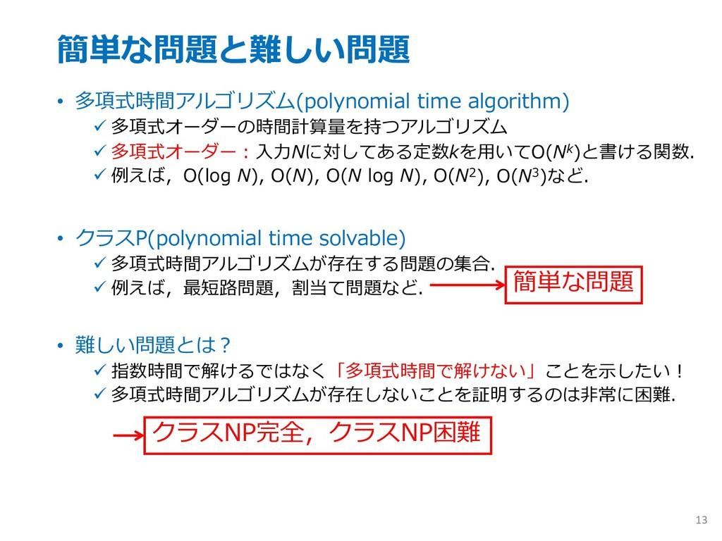 簡単な問題と難しい問題 • 多項式時間アルゴリズム(polynomial time algor...