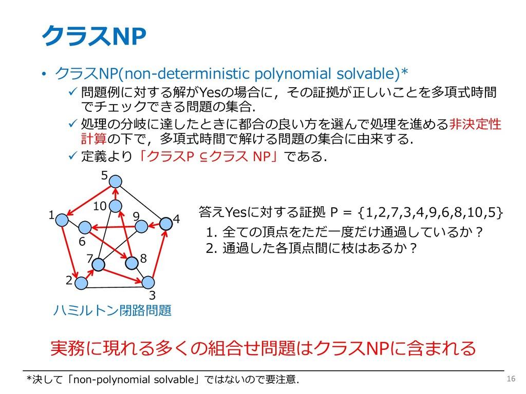 クラスNP • クラスNP(non-deterministic polynomial solv...