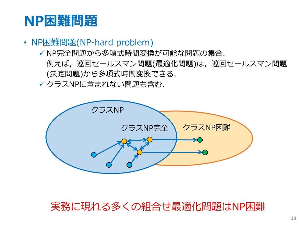 NP困難問題 • NP困難問題(NP-hard problem) ü NP完全問題から多項式時...