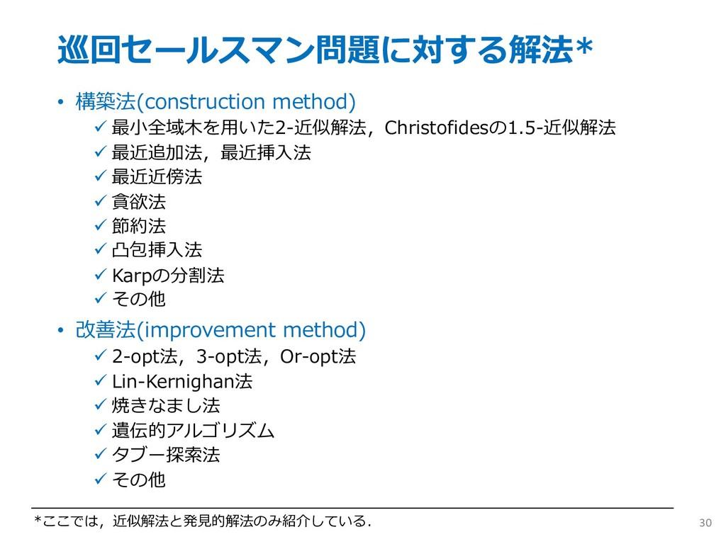 巡回セールスマン問題に対する解法* • 構築法(construction method) ü ...