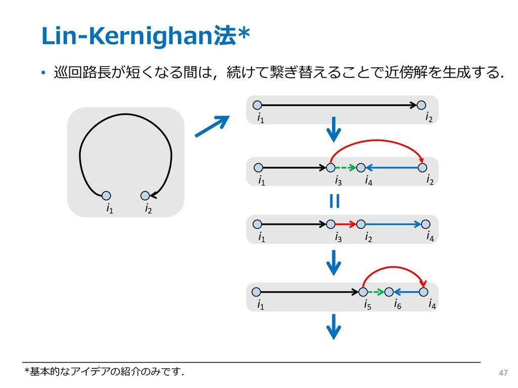 Lin-Kernighan法* • 巡回路⻑が短くなる間は,続けて繋ぎ替えることで近傍解を⽣成...