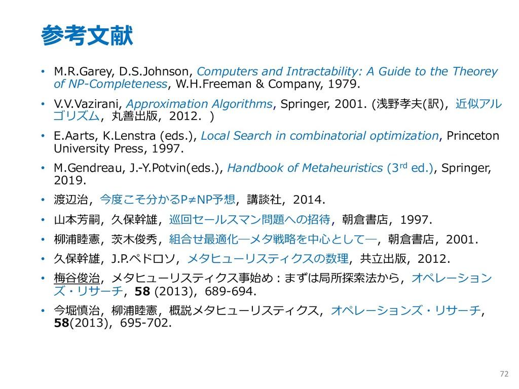 参考⽂献 • M.R.Garey, D.S.Johnson, Computers and In...