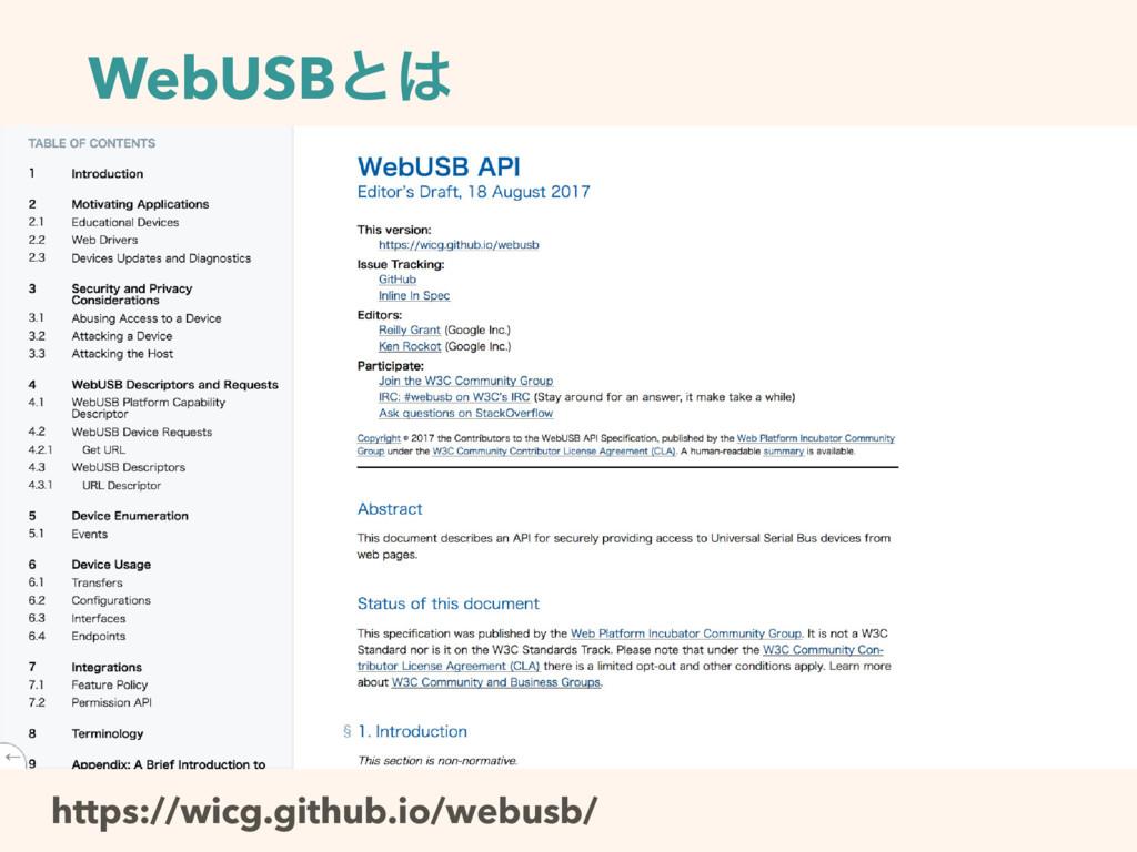 https://wicg.github.io/webusb/ WebUSBͱ