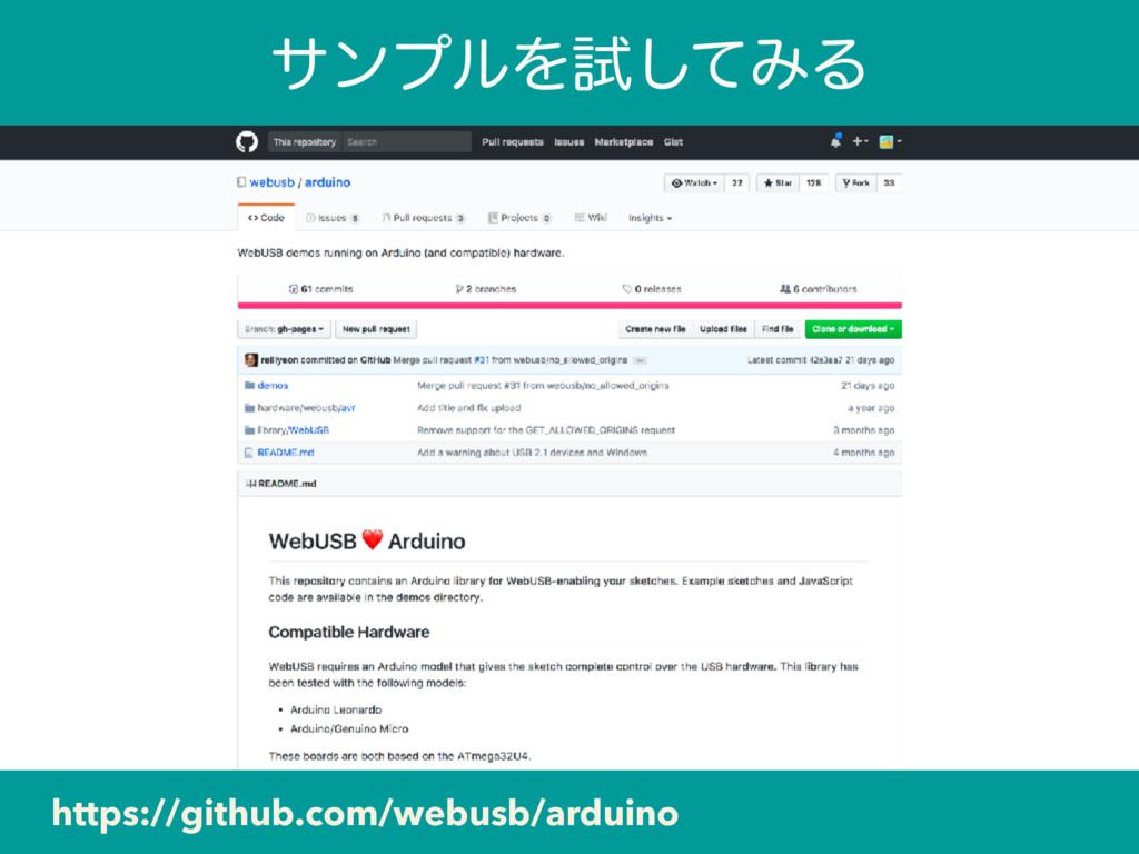 αϯϓϧΛࢼͯ͠ΈΔ https://github.com/webusb/arduino