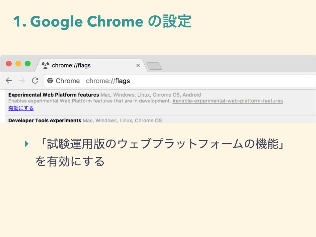 1. Google Chrome ͷઃఆ ‣ ʮࢼݧӡ༻൛ͷΣϒϓϥοτϑΥʔϜͷػʯ Λ...