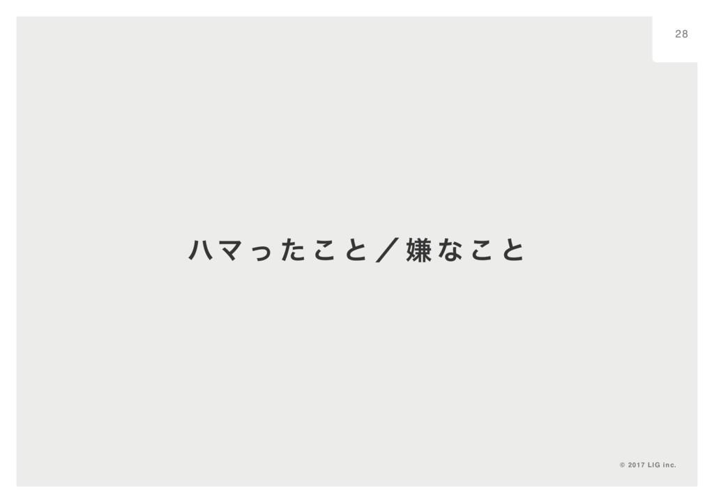 © 2017 LIG inc. ϋϚ ͬ ͨ ͜ ͱ ʗ ݏ ͳ ͜ ͱ 28