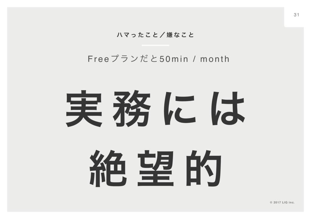 © 2017 LIG inc. 31 ϋϚ ͬ ͨ ͜ ͱ ʗ ݏ ͳ ͜ ͱ Free ϓϥ...