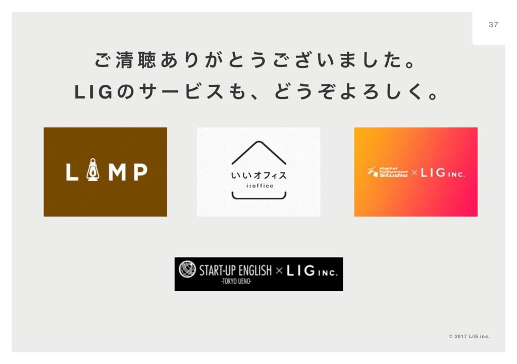 © 2017 LIG inc. ͝ ਗ਼ ௌ ͋ Γ ͕ ͱ ͏ ͝ ͟ ͍ · ͠ ͨ ɻ ...