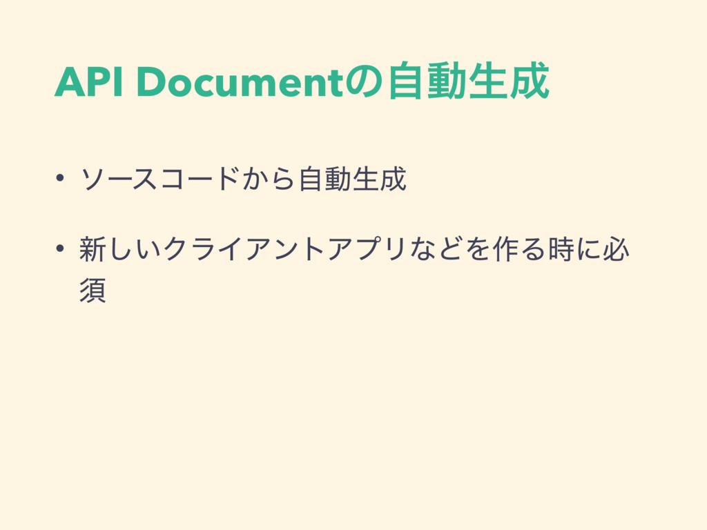 API Documentͷࣗಈੜ • ιʔείʔυ͔Βࣗಈੜ • ৽͍͠ΫϥΠΞϯτΞϓϦ...