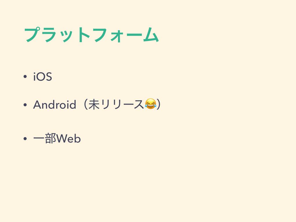 ϓϥοτϑΥʔϜ • iOS • AndroidʢະϦϦʔεʣ • Ұ෦Web