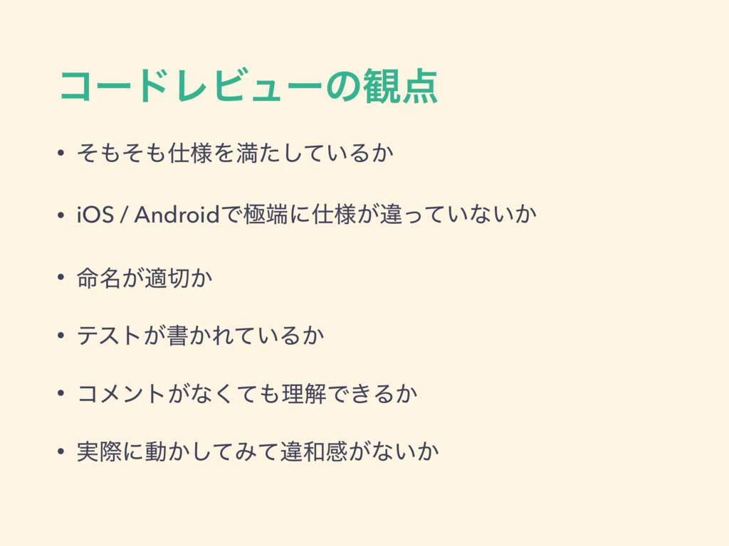 ίʔυϨϏϡʔͷ؍ • ༷ͦͦΛຬ͍ͨͯ͠Δ͔ • iOS / AndroidͰۃʹ...