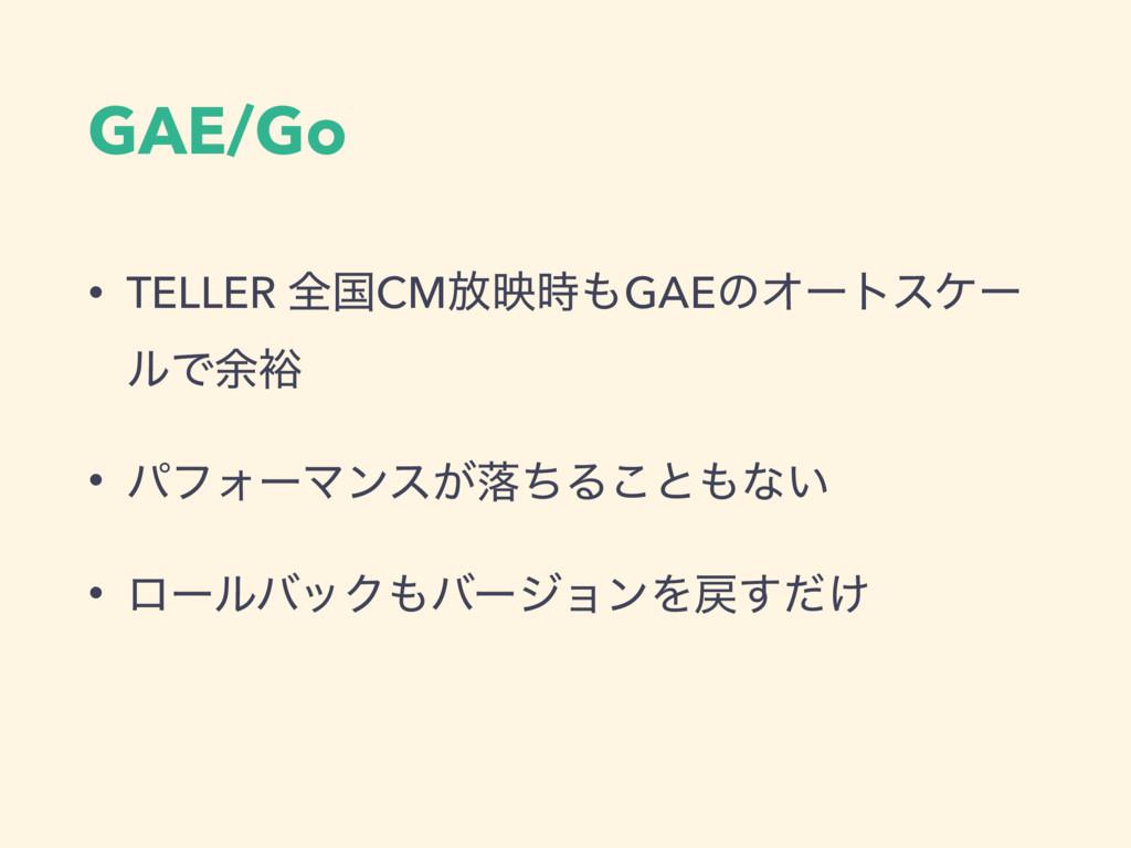 GAE/Go • TELLER શࠃCM์өGAEͷΦʔτεέʔ ϧͰ༨༟ • ύϑΥʔϚ...