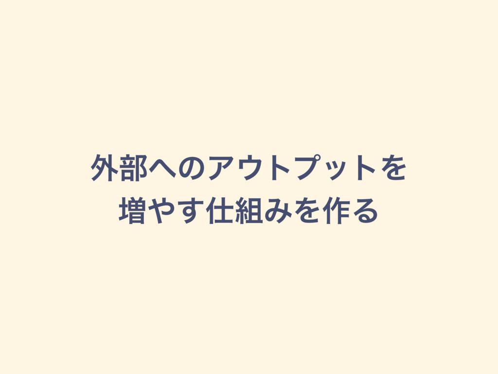 ֎෦ͷΞτϓοτΛ ૿͢ΈΛ࡞Δ