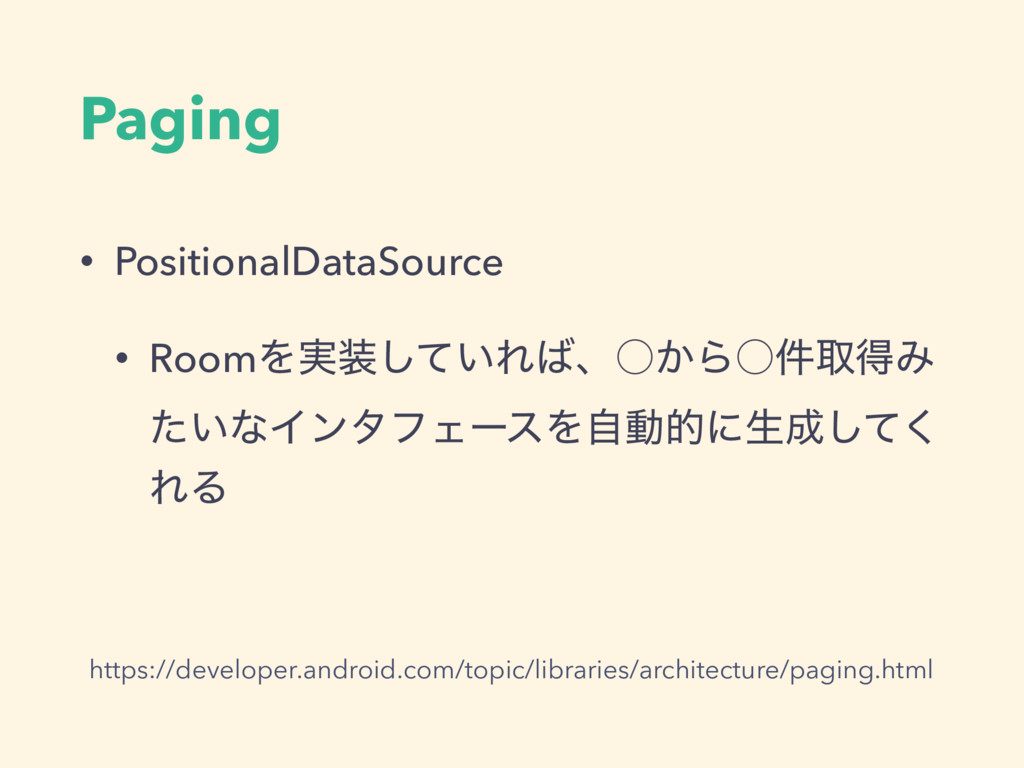 Paging • PositionalDataSource • RoomΛ࣮͍ͯ͠Εɺ˓͔...