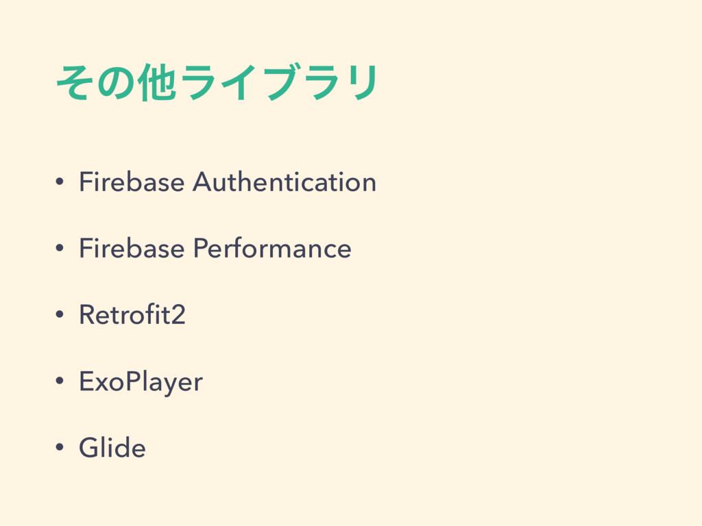 ͦͷଞϥΠϒϥϦ • Firebase Authentication • Firebase P...