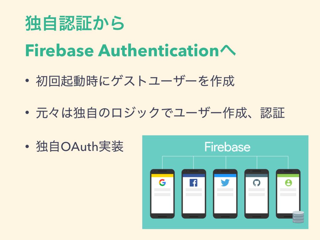 ಠࣗূ͔Β Firebase Authentication • ॳճىಈʹήετϢʔβ...