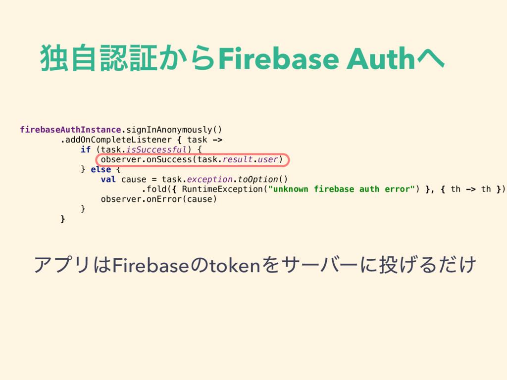 ಠࣗূ͔ΒFirebase Auth firebaseAuthInstance.signI...