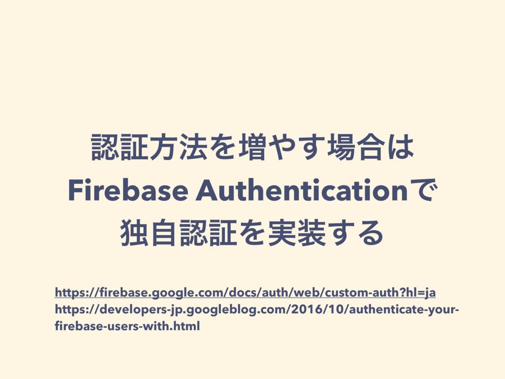 ূํ๏Λ૿͢߹ Firebase AuthenticationͰ ಠࣗূΛ࣮͢Δ...