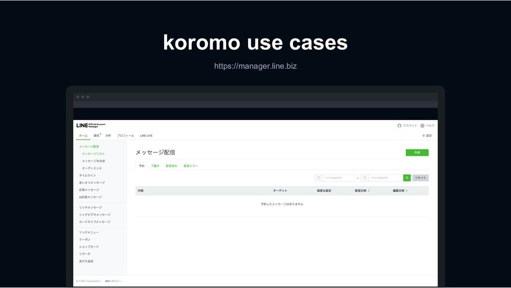 koromo use cases https://manager.line.biz