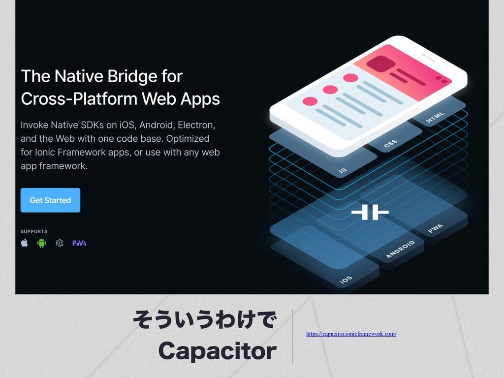 ͦ͏͍͏Θ͚Ͱ $BQBDJUPS https://capacitor.ionicframe...