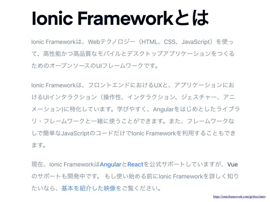 https://ionicframework.com/jp/docs/intro