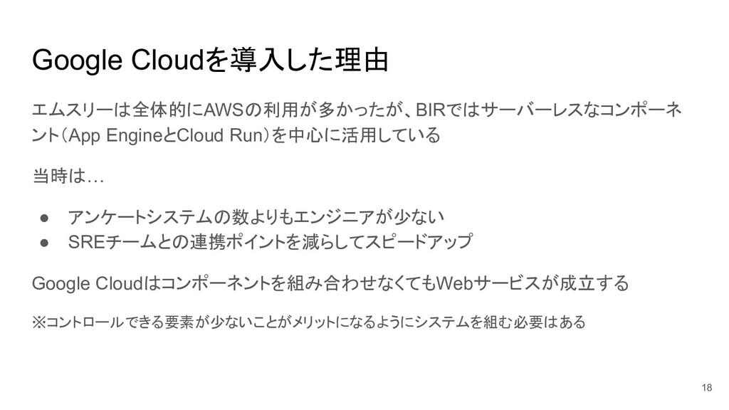 Google Cloudを導入した理由 エムスリーは全体的にAWSの利用が多かったが、BIRで...