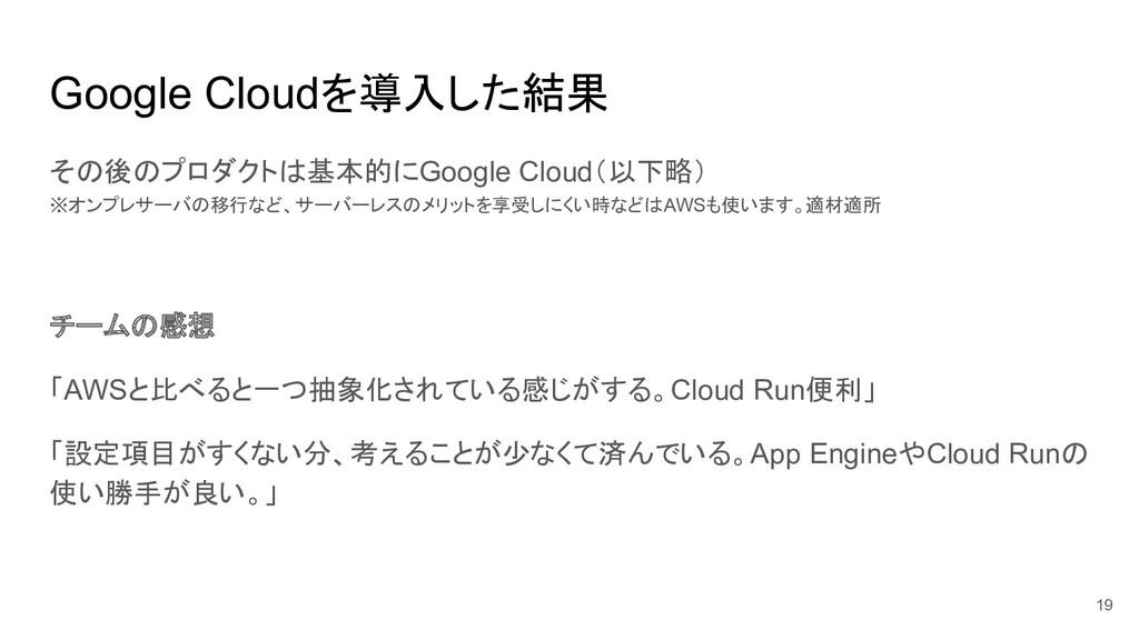 Google Cloudを導入した結果 その後のプロダクトは基本的にGoogle Cloud(...