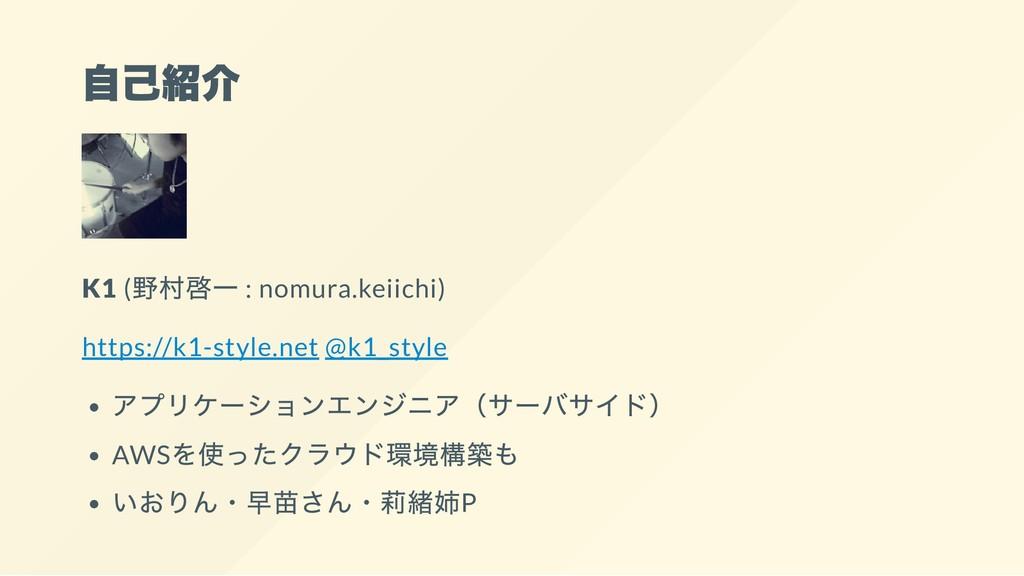 自己紹介 K1 ( 野村啓一 : nomura.keiichi) https://k1-sty...