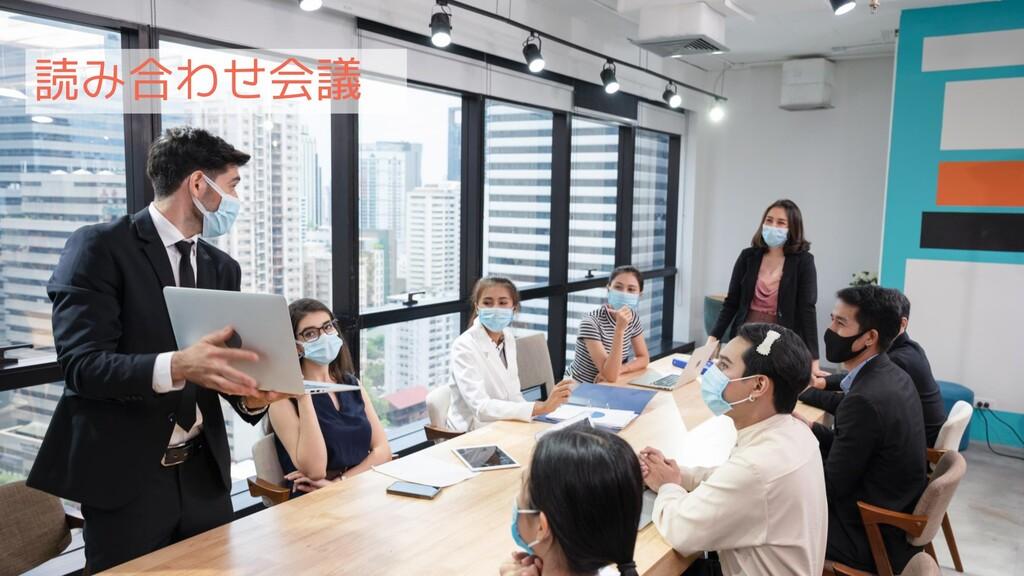 © 2021 Taktpixel Co., Ltd. 15 読み合わせ会議