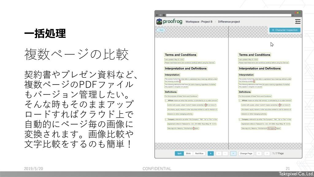 複数ページの比較 契約書やプレゼン資料など、 複数ページのPDFファイル もバージョン管理した...