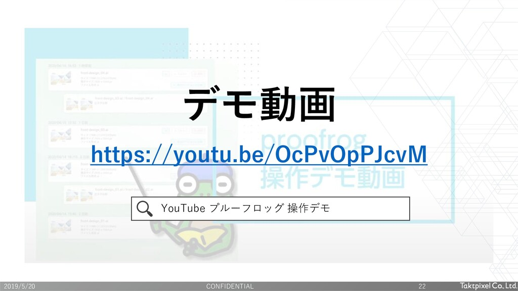 2019/5/20 CONFIDENTIAL 22 デモ動画 https://youtu.be...